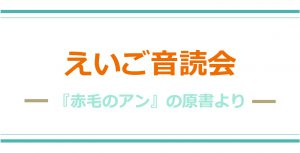 えいご音読会~『赤毛のアン』の原書より~ @ オンライン開催