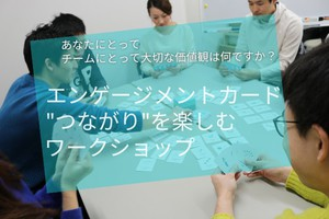 エンゲージメントカード「つながり」を楽しむワークショップ @ 横山塾